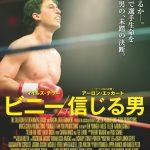 「セッション」のマイルズ・テラーが執念のボクサーを熱演!―『ビニー/信じる男』5月公開決定