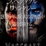 全世界待望のスペクタクル・ファンタジー大作「ウォークラフト」初映像解禁!