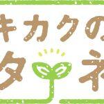 演出家・吉谷光太郎×俳優・高崎翔太x俳優・橋本祥平がゼロから生み出すオンライン企画会議『キカクのタネ』第2回配信日決定