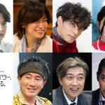 瀬戸康史主演ドラマに個性的なキャストが集結!―『男コピーライター、育休をとる。』キャスト発表