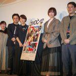 前田敦子「新しい才能がみなさんの目に触れる機会になって、登竜門になったらうれしい」―『DIVOC-12』公開記念舞台挨拶