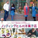 色とりどりのスイーツがノッティングヒルに幸せを運ぶ―『ノッティングヒルの洋菓子店』12月公開決定