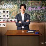 King & Prince 平野紫耀主演の24時間テレビドラマスペシャル『生徒が人生をやり直せる学校』Blu-ray&DVD発売決定