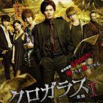 主演・崎山つばさが初めて作詞を手掛けた主題歌「Re:quest」を使用!―『クロガラス』〈予告編〉解禁