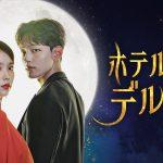 本日よりU-NEXTで独占配信開始の韓国ドラマ『ホテルデルーナ』〈特別ダイジェスト映像〉公開