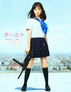 「夢の途中 橋本環奈 in 映画『セーラー服と機関銃 -卒業-』」フォトブック (1)