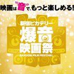 『バーフバリ』『シングストリート』などの初登場作品を含む20作品を一挙上映!―「新宿ピカデリー爆音映画祭」開催決定