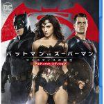 劇場版に約30分の未公開シーンを追加したアルティメット・エディション登場!―「バットマン vs スーパーマン ジャスティスの誕生」ブルーレイ&DVDリリース!