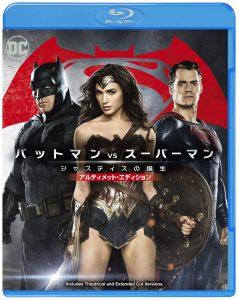 『バットマン vs スーパーマン:ジャスティスの誕生』 アルティメット・エディション ブルーレイセット(2枚組)