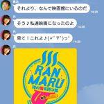 3人の秘密のLINEトークを覗き見体験できる!―向井理主演『RANMARU 神の舌を持つ男』キャンペーン実施!