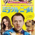 超テキトー男とその愛犬に託された地球の運命は!?サイモン・ペッグ主演「ミラクル・ニール!」来年4月公開!