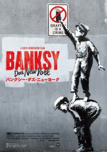『バンクシー・ダズ・ニューヨーク』ポスター