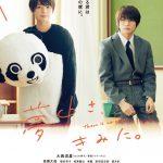 なにわ男子・大西流星主演ドラマ『夢中さ、きみに。』Blu-ray&DVD発売決定