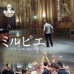 天才振付師が挑むパリ・オペラ座の伝統―『ミルピエ ~パリ・オペラ座に挑んだ男~』妻ナタリー・ポートマンの姿も捉えた予告編解禁