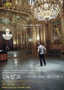 『ミルピエ ~パリ・オペラ座に挑んだ男~』ポスタービジュアル