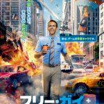 『ナイル殺人事件』『フリー・ガイ』が日本公開延期