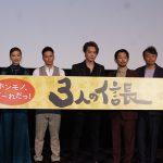 TAKAHIRO、サウナで遭遇した市原隼人の胸筋に「女風呂と間違えたかと」―『3人の信長』公開記念舞台挨拶にキャストら登壇