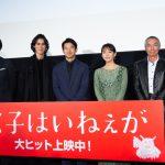 仲野太賀、柳葉敏郎との共演に「本当に身近な存在」「感慨深い」―『泣く子はいねぇが』公開記念舞台挨拶