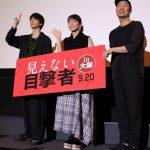 吉岡里帆、高杉真宙は「チャーミングで可愛らしい一面のある方」―『見えない目撃者』大阪・舞台挨拶に吉岡里帆、高杉真宙ら登壇