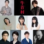 「恐怖の村」シリーズ第3弾のKōki,主演映画『牛首村』追加キャスト発表