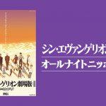 『シン・エヴァンゲリオンのオールナイトニッポン』に16人のキャスト&スタッフが出演決定