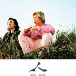 吉村界人主演映画『人』〈特報映像&ポスター〉解禁