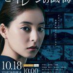 新木優子の視線が訴えかける・・・―報道サスペンスドラマ『連続ドラマW セイレーンの懺悔』〈ポスター〉解禁