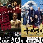 [第33回東京国際映画祭]オープニング作品・クロージング作品が決定
