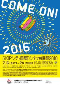〔SKIPシティ国際Dシネマ映画祭2016〕ポスタービジュアル