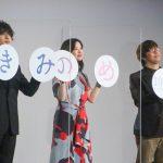 """横浜流星、""""焼き芋""""でテンション爆上がり!カービィ好きの横浜に吉高からプレゼントも―『きみの瞳が問いかけている』先行上映舞台挨拶"""