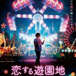 驚くべき実話に基づく奇跡のロマンティック・ファンタジー映画『恋する遊園地』来年1月公開決定