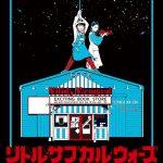 「ヴィレヴァン!」ドラマ続編に続き映画化決定!―『リトル・サブカル・ウォーズ ~ヴィレヴァン!の逆襲~』10月公開決定