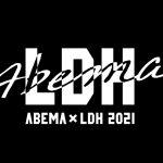 ABEMA × LDH大規模年間プロジェクト『ABEMA×LDH 2021』発表