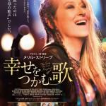 メリル・ストリープが親子共演の「幸せをつかむ歌」予告編公開!
