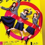 小西桜子、グレイス・エマ、福本莉子らが共演!TVドラマ化も決定―『映像研には手を出すな!』〈ビジュアル&キャスト〉解禁