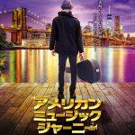 ルイ・アームストロングやエルヴィス・プレスリーらの足跡をたどる・・・全米を旅する音楽ドキュメンタリー『アメリカン・ミュージック・ジャーニー』公開決定