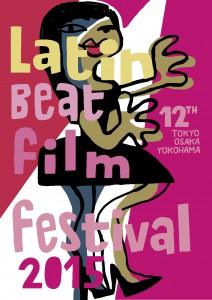 《第12回ラテンビート映画祭》ポスター