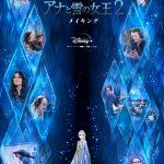 大ヒットディズニー映画公開までの舞台裏を描いたドキュメンタリー作品!―Disney+『イントゥ・ジ・アンノウン~「アナと雪の女王2」メイキング』最新情報