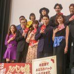 深田恭子「いつでもまた呼ばれたら仮面をつけて、みんなで集まりましょう」―『劇場版 ルパンの娘』初日舞台挨拶