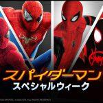 歴代の日本語吹替キャストからお祝いコメント到着!―ピーター・パーカー/スパイダーマンの誕生日を記念して「スパイダーマン:スペシャルウィーク」開催決定