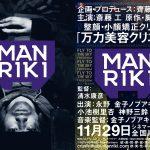"""齊藤工・永野が企画・プロデュースを務める""""常識的観念にとらわれず自由なクリエイティブを実現した意欲作""""―『MANRIKI』公開日決定"""