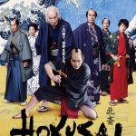 北斎の信念がアツい!この筆で世界を変える―映画『HOKUSAI』〈予告編&ポスター〉解禁