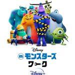 """""""笑い""""でパワーを生み出す!新生モンスターズ・インクが動き出す―Disney+アニメーションシリーズ『モンスターズ・ワーク』〈予告映像〉解禁"""