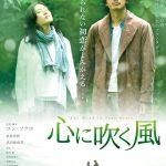 北海道を舞台に忘れられない初恋がよみがえる、たった2日間だけの大人のファンタジー―「冬のソナタ」のユン・ソクホ監督劇場用映画第一作『心に吹く風』6月公開