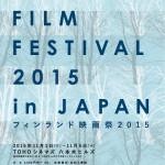 フィンランド映画祭2015、いよいよ今週末より開催!