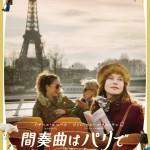 YEBISU GARDEN CINEMA、オープニングに「間奏曲はパリで」を上映決定!