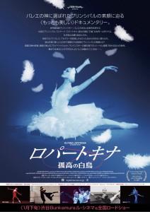 『ロパートキナ 孤高の白鳥』