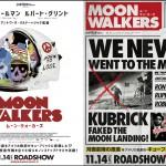 アポロ11号の月面着陸は捏造だった!?都市伝説の裏側を描いたコメディ映画日本上陸