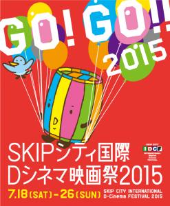 「SKIPシティ国際Dシネマ映画祭2015」メインビジュアル