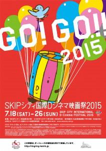 『SKIPシティ国際Dシネマ映画祭2015』